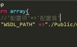 ThinkPHP框架内使用soap服务端开放web service接口