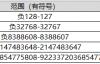 【MySQL】整数类型取值范围和使用