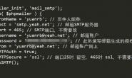 【wordpress】配置SMTP发送邮件