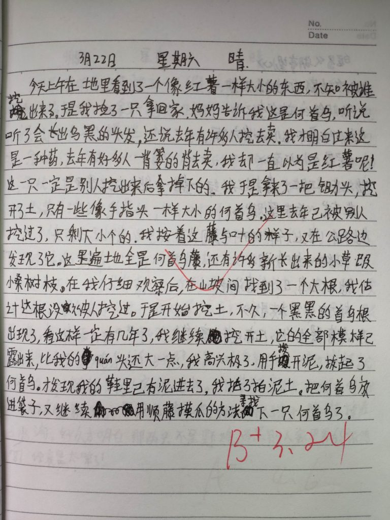 【中学日记】何首乌